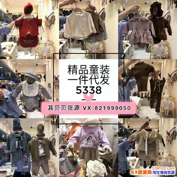 童装女装一手货源一件代发厂家批发(接推广)免费代理招加盟.