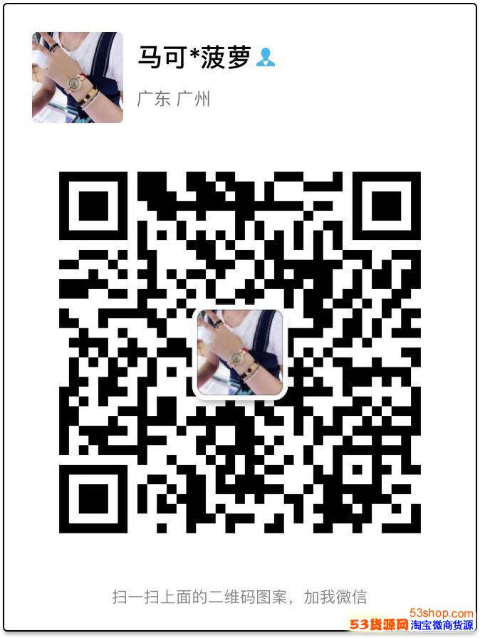 广州站西厂家直销招代理,货源充足品质高端款式时尚