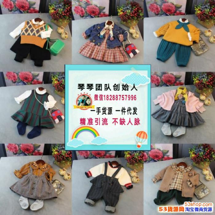 童装女装微商货源一件代发免费代理