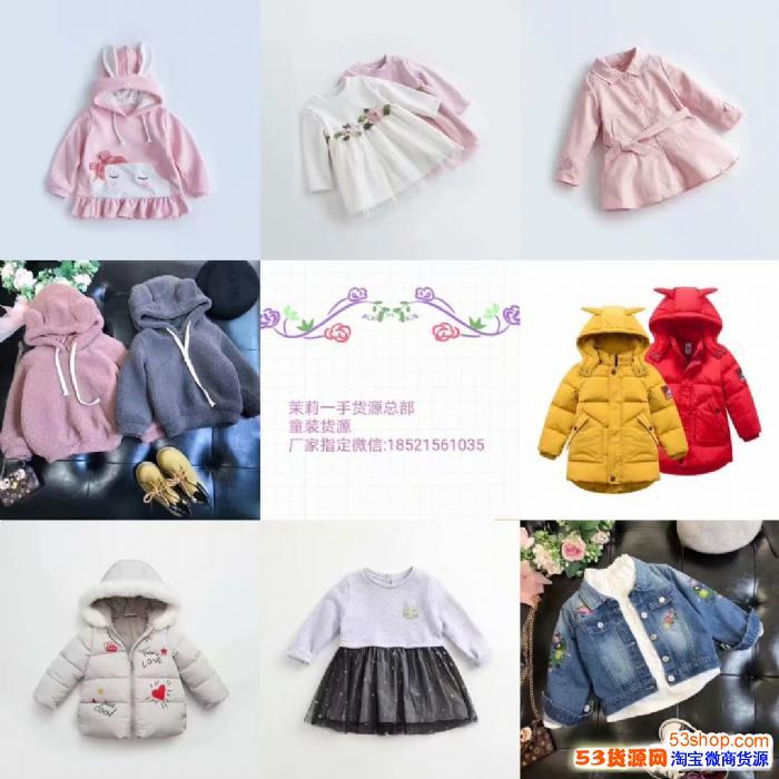 一手货源哪里找,童装女装微商货源,免费代理,一件代发