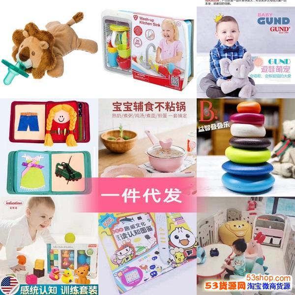 抖音爆款母婴用品玩具童装一手货源一件代发招加盟代理