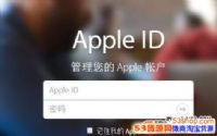 苹果ID被盗是怎么回事?苹果ID被盗后怎么办