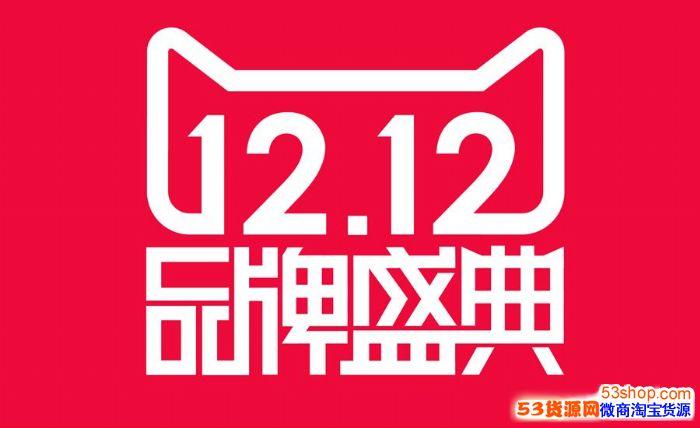2018淘宝c店双12报名门槛是什么,双12报名流