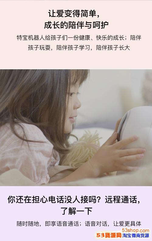 特宝机器人代理儿童早教机学习机玩具语音对话故事科技智伴智能
