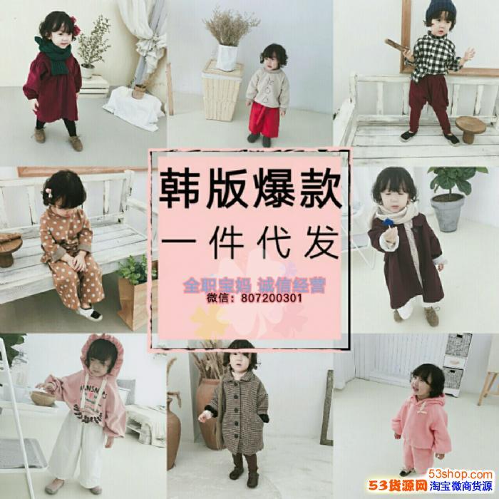 微商童装一手货源 品牌童装微商代理 厂家一件代发