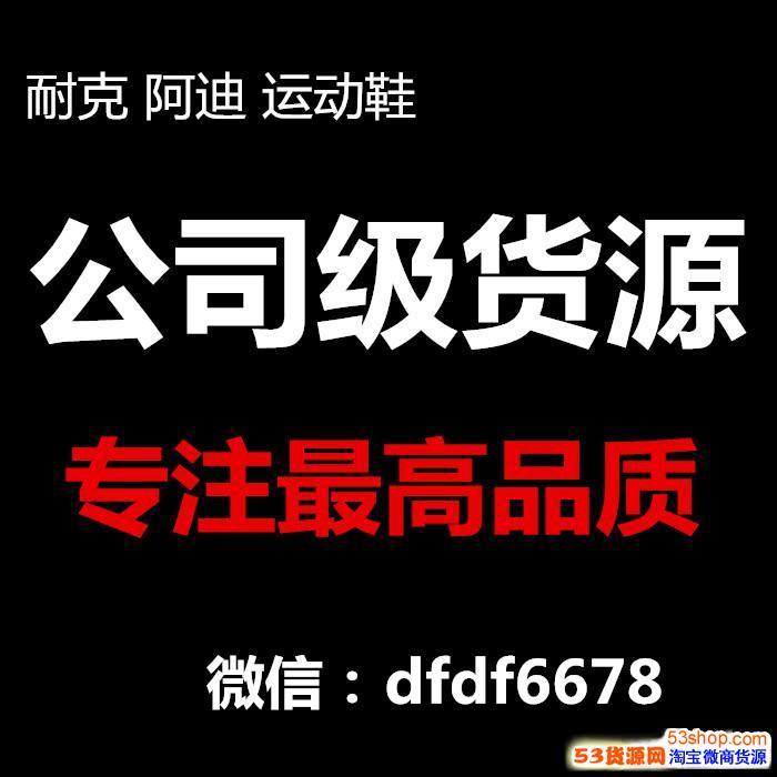 #h12纯原耐克阿迪达斯运动鞋莆田高仿鞋男鞋东莞h12供货商