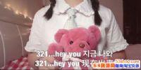 three two one是什么歌?抖音321开头的韩文歌曲叫什么