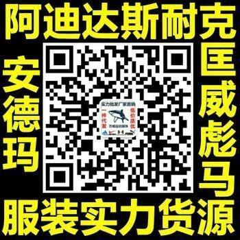 福建莆田运动服招微商代理 一件代发正品耐克、阿迪、斐乐诚招代理