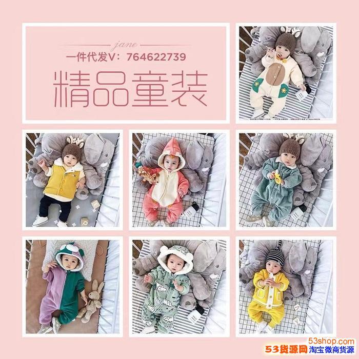 精选微商爆款童装货源,宝妈实力团队、一件代发,诚招代理加盟!!