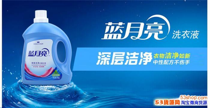 蓝月亮洗衣液新模式代理方法 加盟代理多少钱