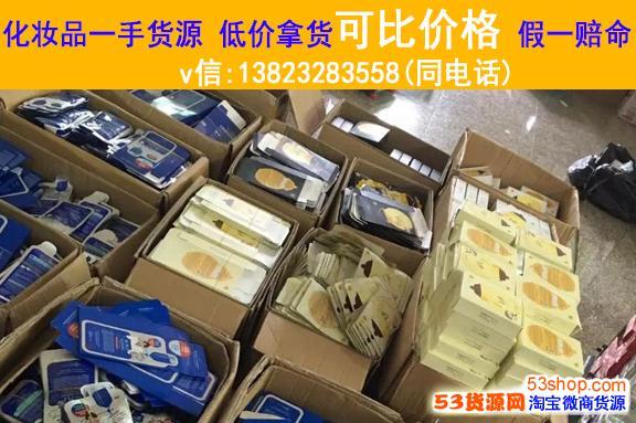 深圳加盟化妆品批发货源网