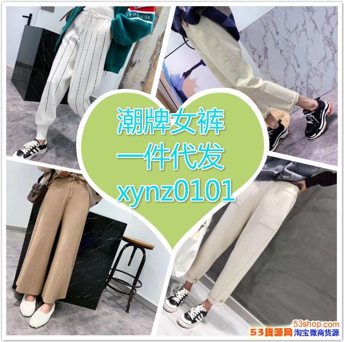 微商女装、爆款衣裤、全国招收代理,加盟 厂家直发