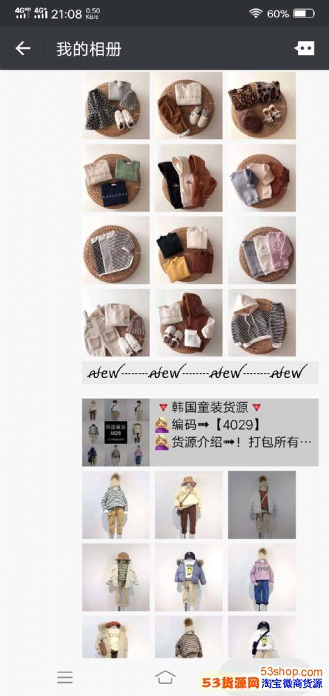 *中欧韩女装童装一手货源招代理,加盟教推广,零囤货零压力