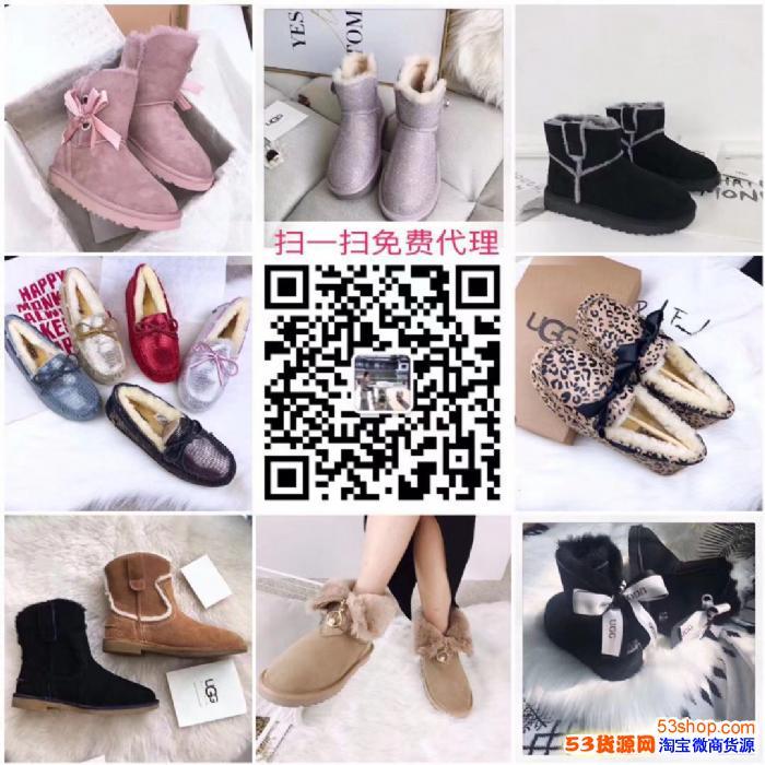 雪地靴UGG招代理,招加盟,一件代发,无需囤货