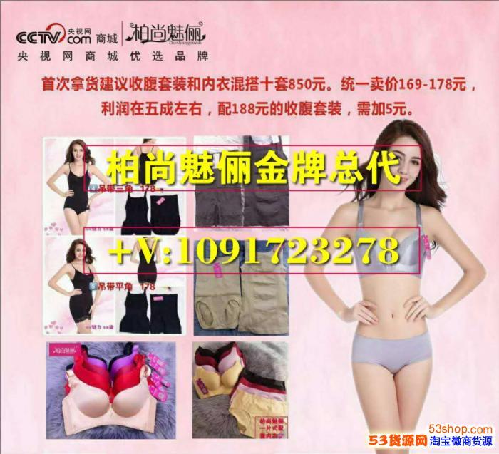 在哪里可以知道柏尚塑身衣的代理价格表?看看零售利润如何