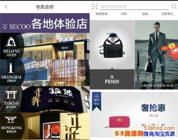 寺库奢侈品网站怎么样?品牌形象及销售模式介绍