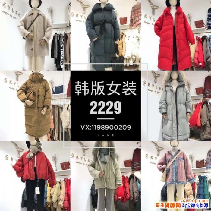 全面升级*新服装中欧韩*一手货源免费代理招加盟一件代