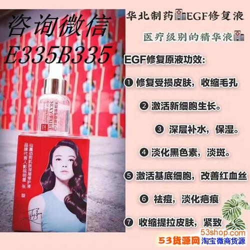 华北制药EGF修复液有没有激素?安全吗会不会反弹敏感肌肤过敏吗?