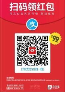 支付宝花呗红包口令/扫码领红包二维码图片分享