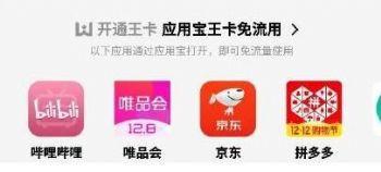 腾讯王卡升级B站/京东/拼多多免流,具体激活教程分享