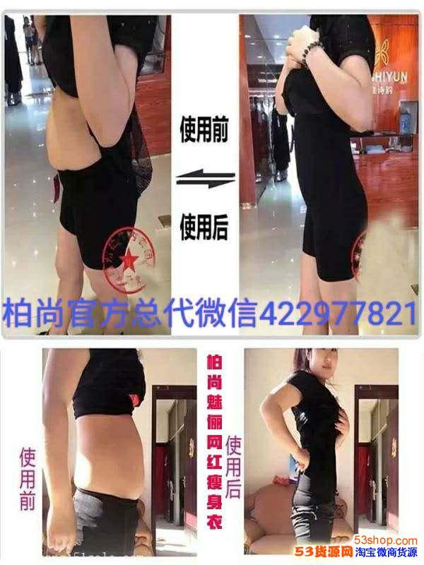 胖美眉么与其吃减,肥产品不如来一套柏尚收腹衣来瘦身而且一穿就显瘦