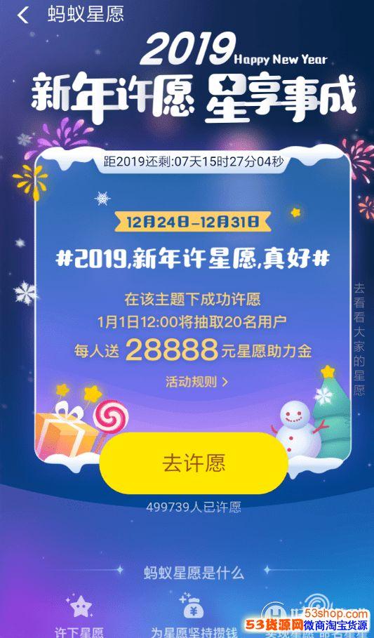 支付宝蚂蚁星愿新年红包,教你怎么赢28888元星愿助力金