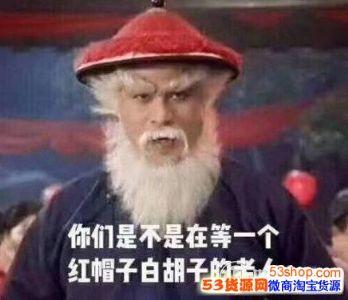 你们是不是在等一个红帽子白胡子的老人图片大全_徐锦江版圣诞老人