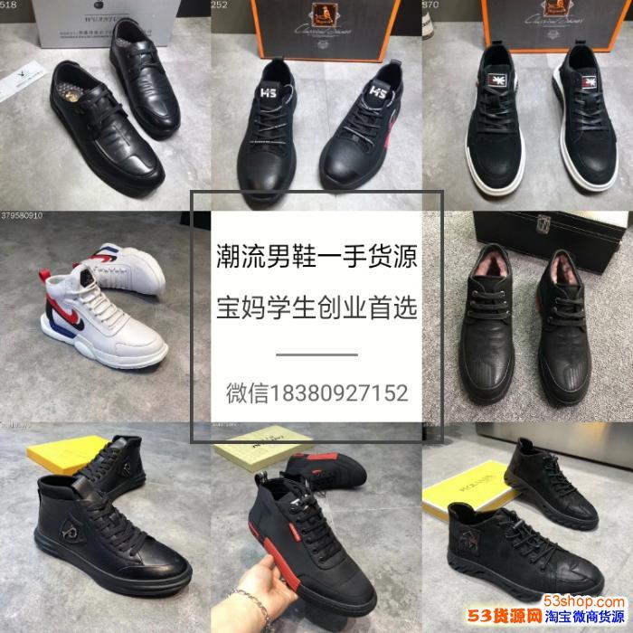 专业为微商实体淘宝提供男鞋女鞋厂家一手货源 一件代发