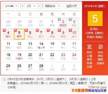 2019淘宝天猫春节发货规则及放假通知模板,商家必看