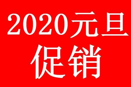 2020元旦促�N�V告�Z大全