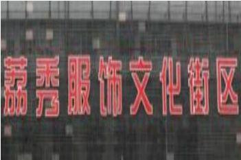 深圳荔秀服饰文化街区批发市场营业时间几点关门