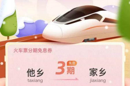 花呗春运火车票分期免息券领取地址及使用方法一览