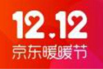 京东双12暖暖节活动时间、红包玩法、省钱攻略汇总
