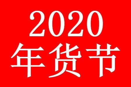 2020淘宝天猫年货节什么时候开始