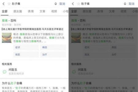"""微信搜一搜""""问医生""""功能上线 入口及使用方法一览"""