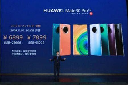5G商用正式启动 华为Mate30系列5G版同日开售