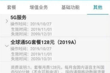 中国移动5G套餐资费价格详情 共分五档128元起步