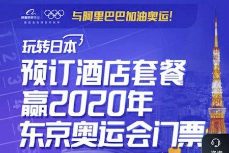 天猫双11送1111张东京奥运会票 预约入口及抢购方法一览