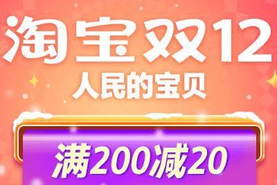 2019淘宝双十二满200减20活动玩法攻略 这样下单最省钱