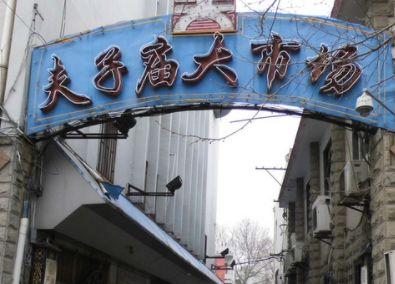 南京夫子庙金榜大市场营业时间几点关门