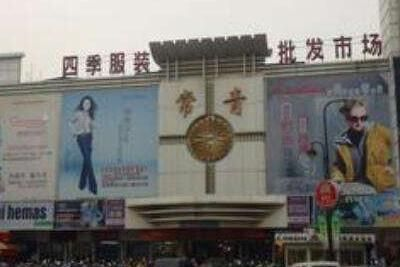 小型服装店如何在杭州常青服装批发市场拿到物美价廉的货源