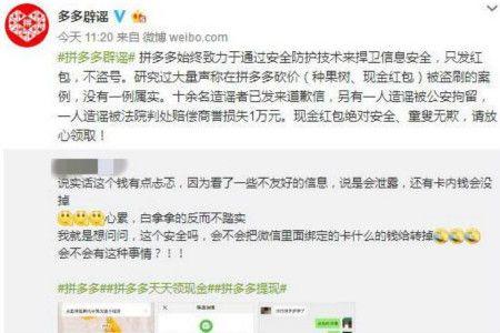 拼多多砍价会被盗涮 官方回应:已有造谣者被拘留