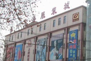 淄博淄川服装城市场概况简介,看下几点关门
