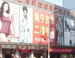 上海凯旋城服饰批发市场拿货的注意事项