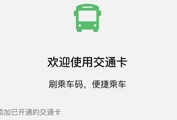 微信交通卡删除方法步骤一览