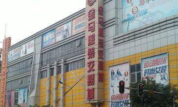老手分享在广州金马服装交易城拿货攻略