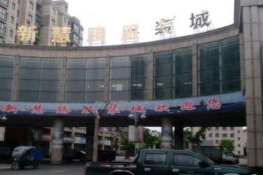 嘉兴平湖慧腾外贸服装批发城各楼层分布一览