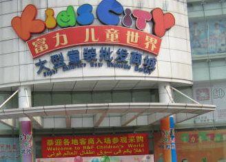 奉上一份去广州富力儿童世界进货的乘车路线   新手必看