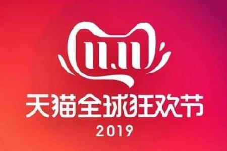 2019天猫双十一狂欢夜直播观看地址汇总