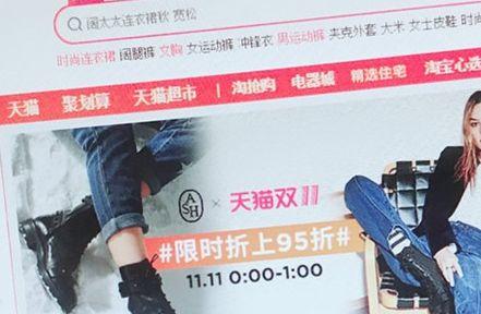 广东省剁手党拿下天猫双十一购买TOP1大户